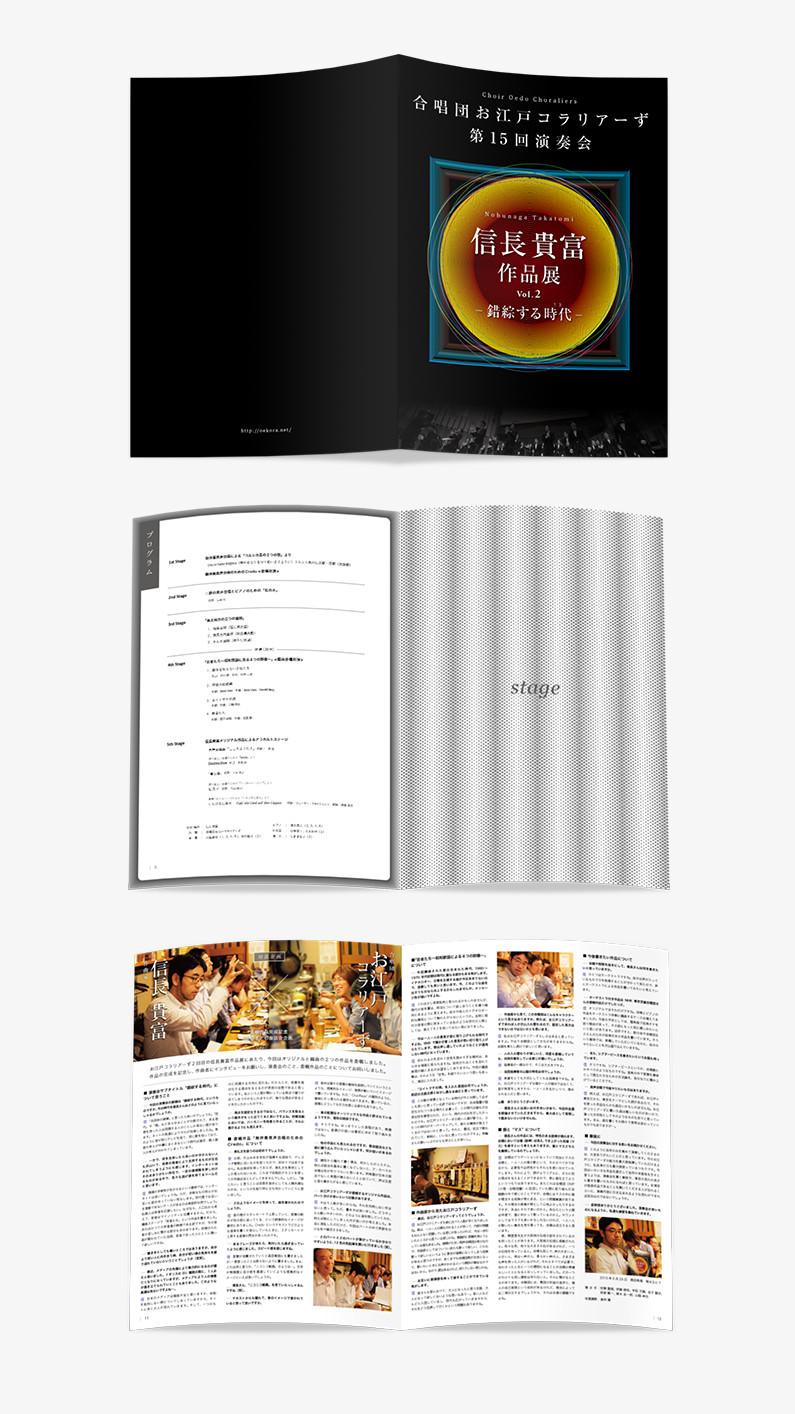 portfolio_oekora_pamphlet